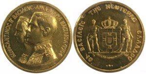 Χρυσό μετάλλιο 24Κ , βασιλικών γάμων Αναμνηστικά Μετάλλια