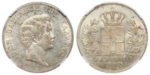 1833A Ελλάς 5 δραχμές MS61 NGC Ελληνικά Νομίσματα