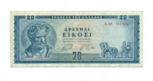 1955, 20 δραχμές, χαρτονόμισμα τράπεζας της Ελλάδος Συλλεκτικά Χαρτονομίσματα