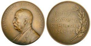 Μετάλλιο Δημήτριος Βερναρδάκης Αναμνηστικά Μετάλλια