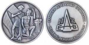 Ελληνική Αεροπορική Βιομηχανία Ασημένιο μετάλλιο Αναμνηστικά Μετάλλια
