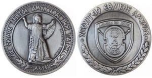 Υπουργείο εθνικής Άμυνας , ασημένιο μετάλλιο Αναμνηστικά Μετάλλια
