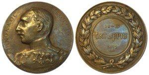 Ναύαρχος Νικόλαος Βότσης χάλκινο μετάλλιο 1912 Αναμνηστικά Μετάλλια