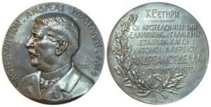 Ασημένιο Μετάλλιο του Ανδρέα Κορδέλλα Αναμνηστικά Μετάλλια