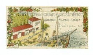 1945, 1000 δραχμές, Συνεταιρισμός Ζαγοράς , UNC Συλλεκτικά Χαρτονομίσματα