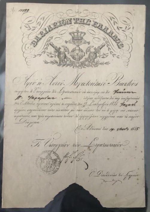 1845 Απονομή χάλκινου αριστείου αγώνος Ανεξαρτησίας Αντίκες & διάφορα