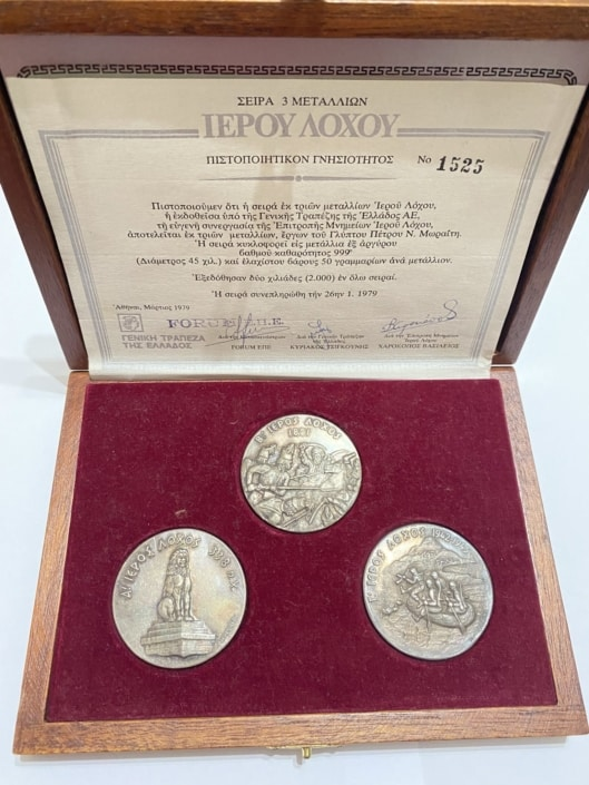 Κασετίνα Ιερού λόχου (γενικής τράπεζας) Αναμνηστικά Μετάλλια