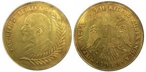 Ελλάς 1919 Ελευθέριος Βενιζέλος 4 δουκάτα Αναμνηστικά Μετάλλια