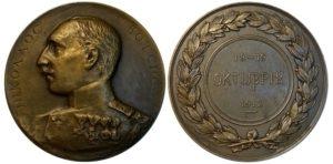 Ναύαρχος Νικόλαος Βότσης 1912 μετάλλιο Αναμνηστικά Μετάλλια