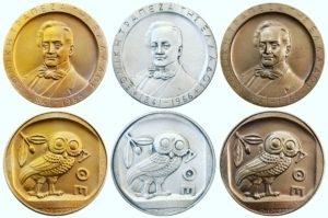 Εθνική τράπεζα της Ελλάδος 1841-1966 Αναμνηστικά Μετάλλια