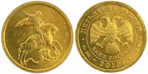 Ρωσία , 2010, 10 ρούβλια .999, AU Ξένα νομίσματα