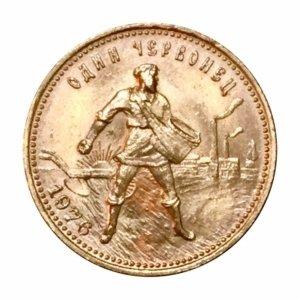 Ρωσία 1976, χρυσό νόμισμα, 10 ρούβλια , Chervonetz Ξένα νομίσματα