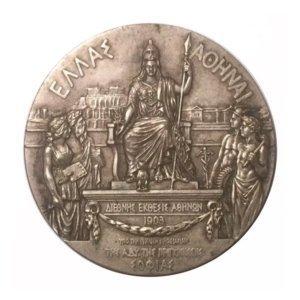 Μετάλλιο διεθνούς εκθέσεως Αθηνών 1903 Αναμνηστικά Μετάλλια