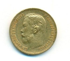 Ρωσία 1898Γ, χρυσό νόμισμα , 5 ρούβλια, Νικόλαος Β´ Ξένα νομίσματα