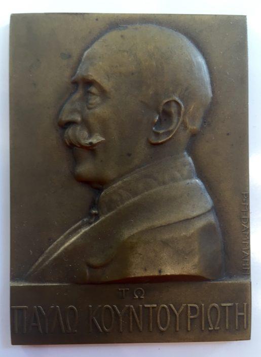 1912 Αναμνηστικό μετάλλιο του Παύλου Κουντουριώτη Αναμνηστικά Μετάλλια