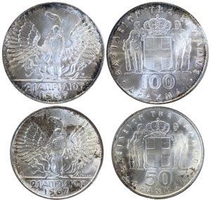 1967 (1970) ζευγάρι 50 & 100 δραχμές Ελληνικά Νομίσματα