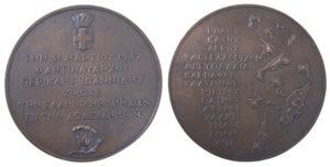 1947 μετάλλιο ενώσεως Δωδεκανήσου με την Ελλάδα Αναμνηστικά Μετάλλια