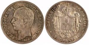 5 δραχμές 1875 Γεώργιος Ά Ελληνικά Νομίσματα