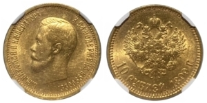 Russia 1899 AT 10R MS61 NGC Ξένα νομίσματα
