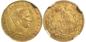 Greece 1876A 5D UNC DETAILS Ελληνικά Νομίσματα