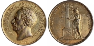 Greece 1835 medal Admiral Miaoulis Αναμνηστικά Μετάλλια