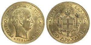 Greece 20 drachmas George I Ελληνικά Νομίσματα