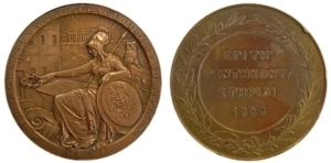 Greece 1886 bronze commemorative medal for the Educational Society Αναμνηστικά Μετάλλια