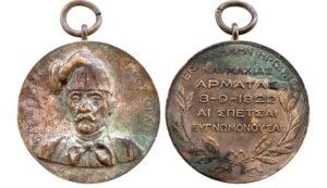Greece Vasileios Orlov medal 1922-1822 Αναμνηστικά Μετάλλια