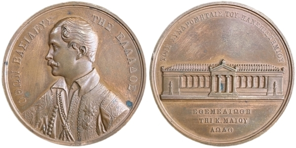Greece medal 1839 for contributors of the University of Athens Αναμνηστικά Μετάλλια