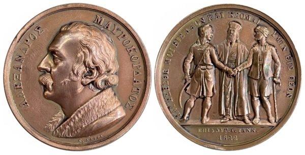 Greece commemorative medal 1836 Mavrokordatos Αναμνηστικά Μετάλλια