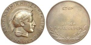 Ελλάς 1921 ασημένιο μετάλλιο Ελληνική περιηγητική λέσχη Αναμνηστικά Μετάλλια