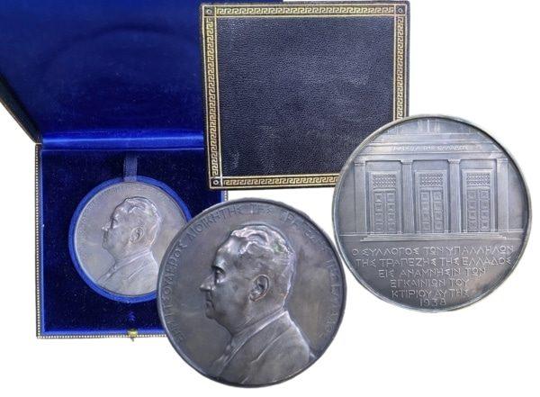 Tsouderos silver medal , bank of Greece Αναμνηστικά Μετάλλια